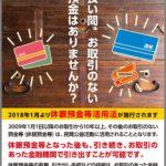 毎年毎年、駒崎弘樹のフローレンスなどNPOに休眠預金の700億円が流れ込みます。