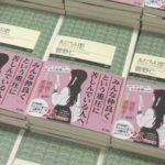 菅野仁さんの「友だち幻想」がベストセラーに。