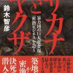 日本の家庭で食べられているアワビやウナギ、カニなどはほとんど密漁品だった。
