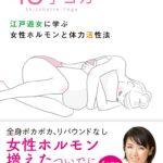 ダイエットや女性ホルモンの活性化に効果的な江戸48手ヨガの本が発売。