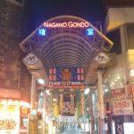 長野のキャバクラがキャバ嬢の成り手がおらず東京から交通費・宿泊費・食費を出して募集。