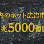 闇に消えるネット広告費1兆5000億円。