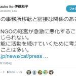 伊藤弁護士、身内のNPOやNGOもちゃんと批判しないとダメですよ。