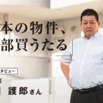 5000戸を買った元新聞少年、「姫路の不動産王」「日本の物件、全部買うたる!」
