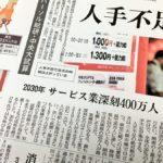 日経MJ2030年には東京都だけで133万人の人手が足りなくなる。