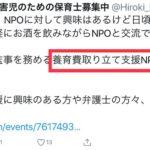 駒崎弘樹が悪質な養育費取り立てビジネスの監事になっている。