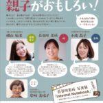 大阪の特別養子縁組のイベントが酷い!!