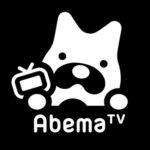 サイバーエージェントは毎年200億の赤字を垂れ流し続けるアベマテレビをやめた方がいい。