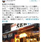 新橋駅の出世酒場大統領は絶対に行かないようにしましょう!