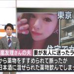 税理士で不動産業をシノギとする69歳のヤクザに28歳の風俗嬢が日本酒に大量のシャブを入れられ殺害される。