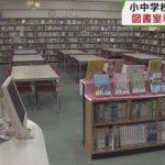 大阪市立小中学校の図書室がピンチ!?予算削減の影響で(関西テレビ)