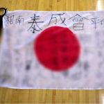湘南の暴走族の旗の字が下手すぎる。。