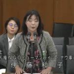 NGT48の山口真帆さんの問題を衆議院厚生労働委員会で国際人権NGOヒューマンライツナウ伊藤弁護士が質問。