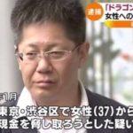 怒羅権関係者と住吉会幸平一家大昇会藤本組事務局長を逮捕。女性恐喝容疑。