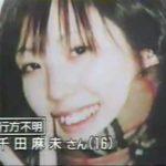 2001年の室蘭女子高生失踪事件は北朝鮮の拉致かパン屋のオーナーか同級生の彼氏が犯人。