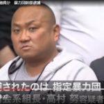 渋谷のチーマーブットバース、関東連合用賀喧嘩会創設者で稲川会佃政一家本部長高山有柾さんが詐欺の疑いで逮捕。