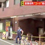 新宿歌舞伎町のキャバクラ「アジアンクラブ」隣のマンション「ライオンズプラザ新宿」で20代前後の若い女性の絞殺遺体。ホストと女性客のトラブルか。
