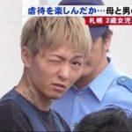 札幌で2歳の子どもを虐待死させた藤原一弥は山口組弘道会系福島連合の準構成員。