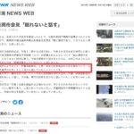 新潟県長岡市の男女共同参画課主任が赤ちゃんを殺害!男女共同参画とは。。