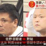 関東連合幹部で弘道会中政組若頭の佐野光治氏が特殊詐欺で逮捕。