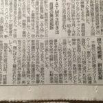 フリースクール「東京シューレ」での性被害「居場所の安全守って」(朝日新聞)