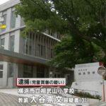 横浜市立相武山小学校の教諭、大谷崇文容疑者31歳を児童買春で逮捕!(テレビ神奈川)