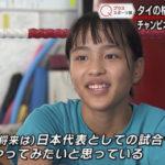 ムエタイ全国チャンピオンの名護市の女子中学生山里真桜さんが広瀬すずさんにそっくり。
