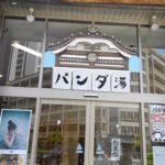 全国のヤクザお気に入り銭湯が大阪市阿倍野区にある「あべの湯」