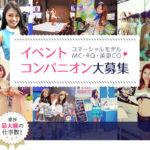 東京・関東のオススメのモデル・イベントコンパニオン・キャンペーンガール・レースクイーンの派遣会社。