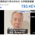 九州工業大特任教授の金田寛容疑者(68)が風俗嬢にストーカー行為を行い逮捕!(共同通信)
