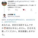 愛知県知事の大村秀章知事が同和利権団体の集会部落解放研究に祝辞。同和利権はダメですよね!という市民を糾弾!恫喝!