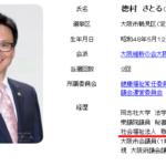 大阪維新の会の徳村聡大阪府議が暴言、暴行で40万円の支払いを命じる判決(共同通信)