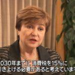IMF専務理事が日本は2030年までに消費税を15パーセントに引き上げないといけないと提言。(日本テレビ)