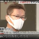 東京消防庁の職員・藤松裕二(53)が強姦で逮捕!(TBS)