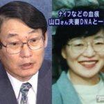 2008年に起きた山口剛彦元厚生省事務次官夫婦殺害事件はCIAによるノーパンしゃぶしゃぶ事件への口封じ。