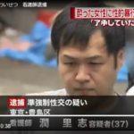 看護師の潤里志(うるうさとし)37歳を池袋で酒に酔った女性を介抱するふりをして強姦したとして逮捕!(日本テレビ)