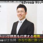 私立・桃山学院中学校の教諭・御崎健太郎(34)が強盗致傷で逮捕!(MBS)