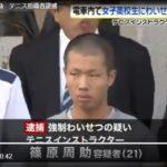 東京・昭島市に住むテニスのインストラクター、篠原周助が通学途中だった17歳の女子高校生の下着の中に手を入れて、下半身を触るなどのわいせつな行為を行い逮捕!(日本テレビ)