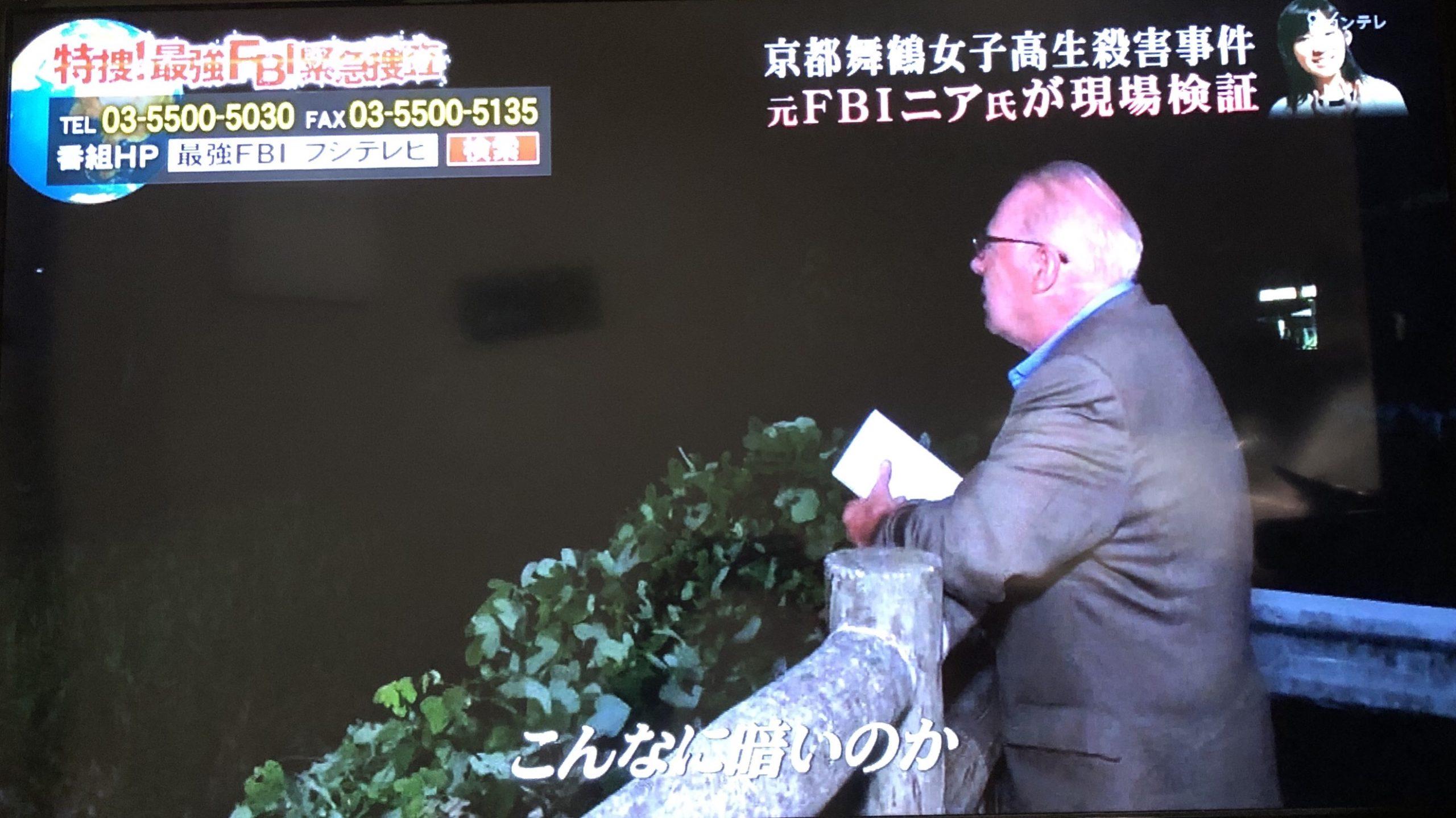 殺害 京都 舞鶴 女子 事件 高生