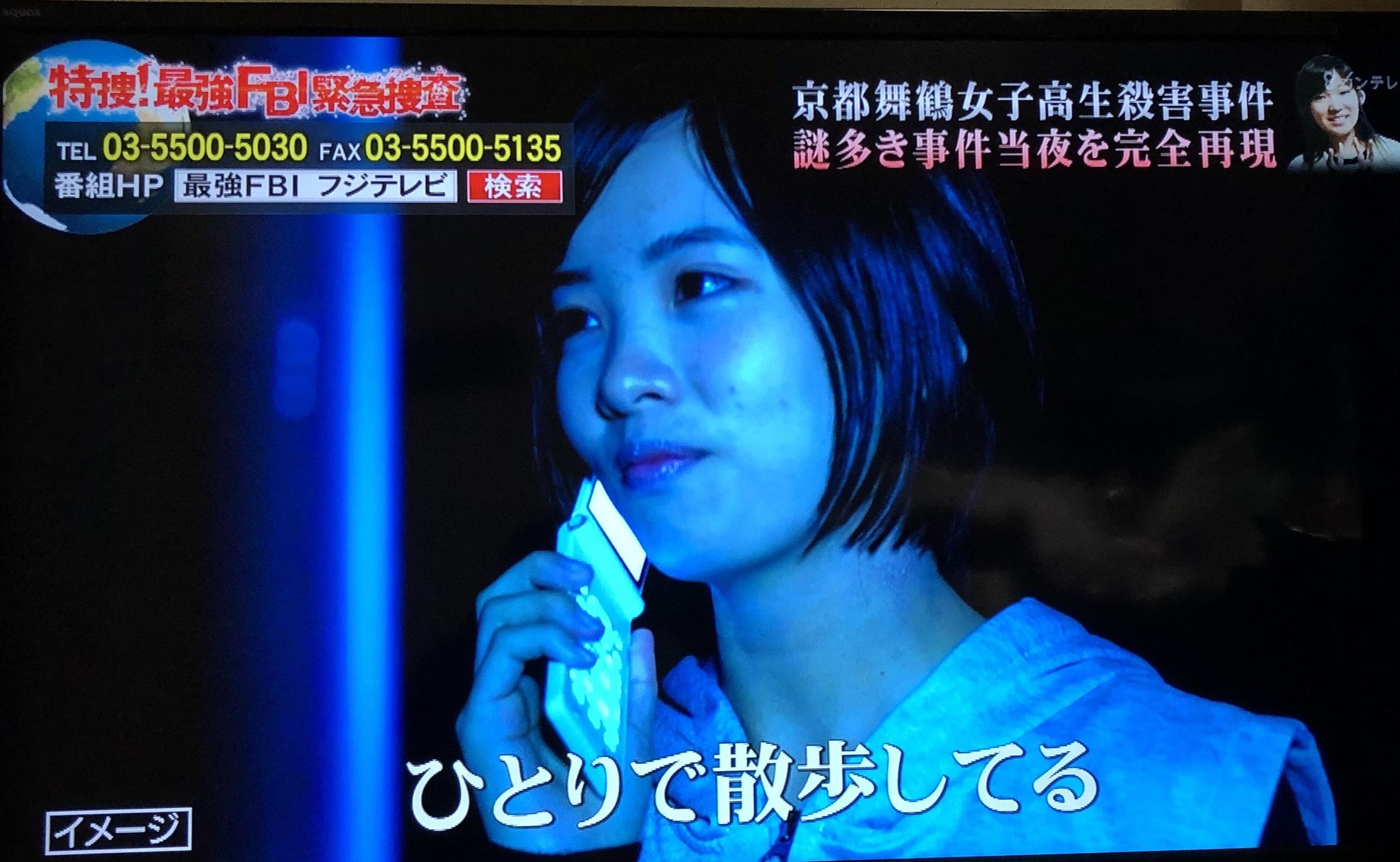 京都舞鶴女子高校生殺人事件弁護士