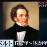 交響曲第9番を作った後に多数の音楽家が死んでいる。欧米では9番は不吉な数字とされている。