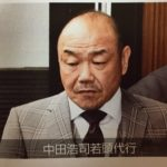 山口組弘道会加賀谷組員銃撃容疑で山健組組長中田浩司(60)を逮捕(産経新聞)