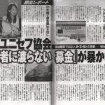 日本ユニセフ協会の「被災者に渡らない募金」が暴かれた(週刊ポスト)