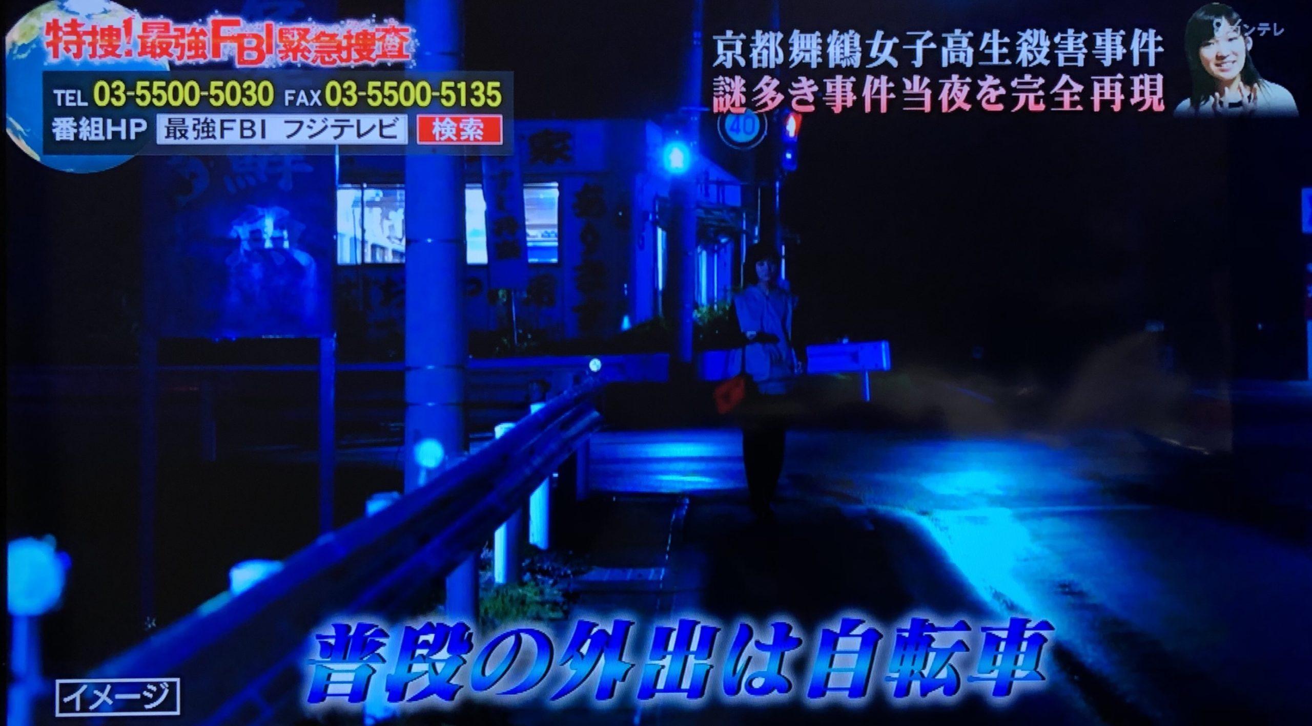 女子 殺害 事件 高生 藤沢