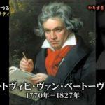 ベートーヴェンは最後の交響曲「第九」でイルミナティの思想を広めようとしたために殺された。