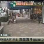 関西学院大学1年生の南里海斗容疑者(20)が1時間に2件の強盗致傷を行い逮捕!(ABC放送)
