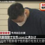 三井住友カード社員・狩屋元紀が新宿駅で20代の女性を強姦したとして逮捕!(日本テレビ)