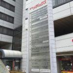 大阪市阿倍野区の「あべのメディックス」に本部を置く整骨院ギオングループが不正受給とNHKが報じる。政治家や役人の関与があったか。
