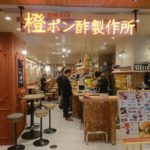 大阪梅田の泉の広場に新しくできたNOMOKAの「橙ポン酢製作所」という飲食店の店長の態度が最悪だった!!