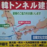 統一教会傘下の国際ハイウェイ財団が進める日韓トンネル。